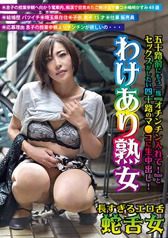 【嶋崎かすみ動画】素人わけあり熟女生中出し116-嶋崎かすみ-49歳-熟女