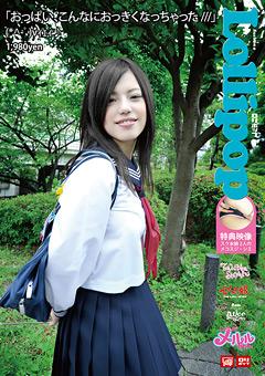 【吉川いと動画】ロリポップ-いとしのメルルちゃん-パート7-女子校生