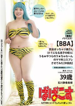 【石川しずか動画】ババコス!-ラ★ちゅわ~んのお母さん的コスプレ-熟女