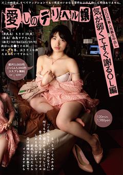 【ちさと動画】愛しのデリヘル嬢 【DQN】素人売春生中出し 気が弱くてすぐ謝るOL編 ちさと 23歳-素人