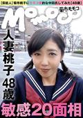 【芸能人】菊市桃子にモモコ愛的な中田氏してみた