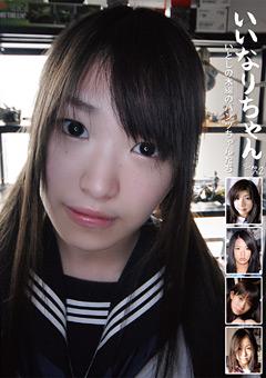 「いいなりちゃん いとしの木綿のパンツちゃんたち Sapo J's 2」のパッケージ画像