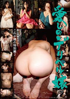 【鳥海花純動画】先行愛しのデリヘル嬢15-これが噂の特別編2 -素人