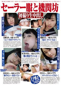 【若槻美香動画】先行セーラー服と機関坊-初撮り生中出し -女子校生