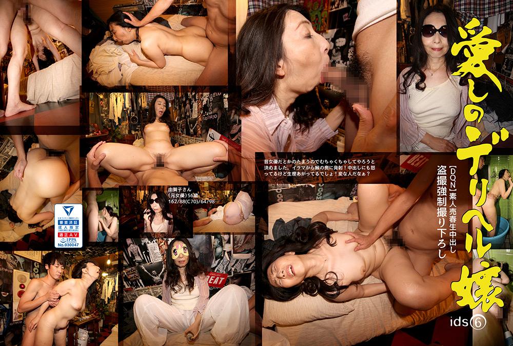 愛しのデリヘル嬢 盗撮強制撮り下ろし 由賀子