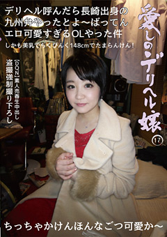 【馬場のん動画】先行愛しのデリヘル嬢-盗撮強制撮り下ろし-エロ可愛すぎるOL -素人