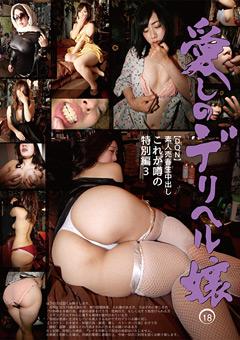 【伊藤凛動画】先行愛しのデリヘル嬢18-これが噂の特別編3 -素人