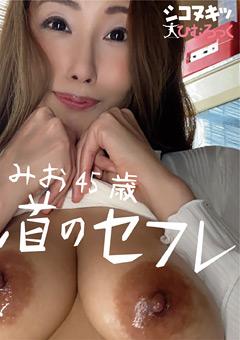 【みお動画】先行プラム-みお1 -熟女