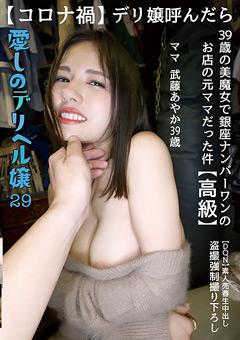【武藤あやか動画】先行愛しのデリヘル嬢29盗撮強制撮り下ろし -素人