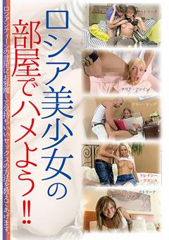 「ロシア美少女の部屋でハメよう!!」のパッケージ画像