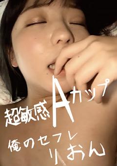【泉りおん動画】先行プラム-りおん1 -素人