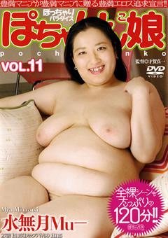 ぽちゃりん娘 VOL.11 水無月Mu-