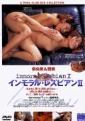 インモラル・レズビアン2