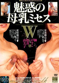 魅惑の母乳ミセスW 松井由美子 榊のりこ