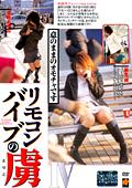リモコンバイブの虜4 麻生岬 須藤あゆみ