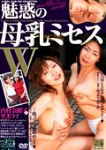 魅惑の母乳ミセスW 内村奈緒子 里美ケイ
