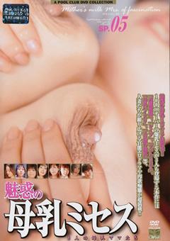 魅惑の母乳ミセス SP.05