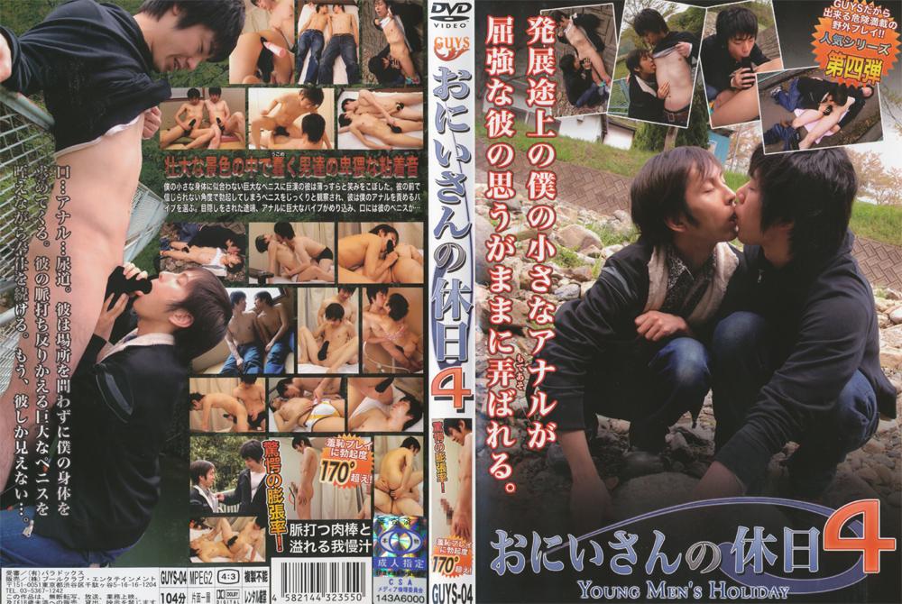 ゲイ・POOLCLUB ENTERTAINMENT・おにいさんの休日4・・poolclub-0226