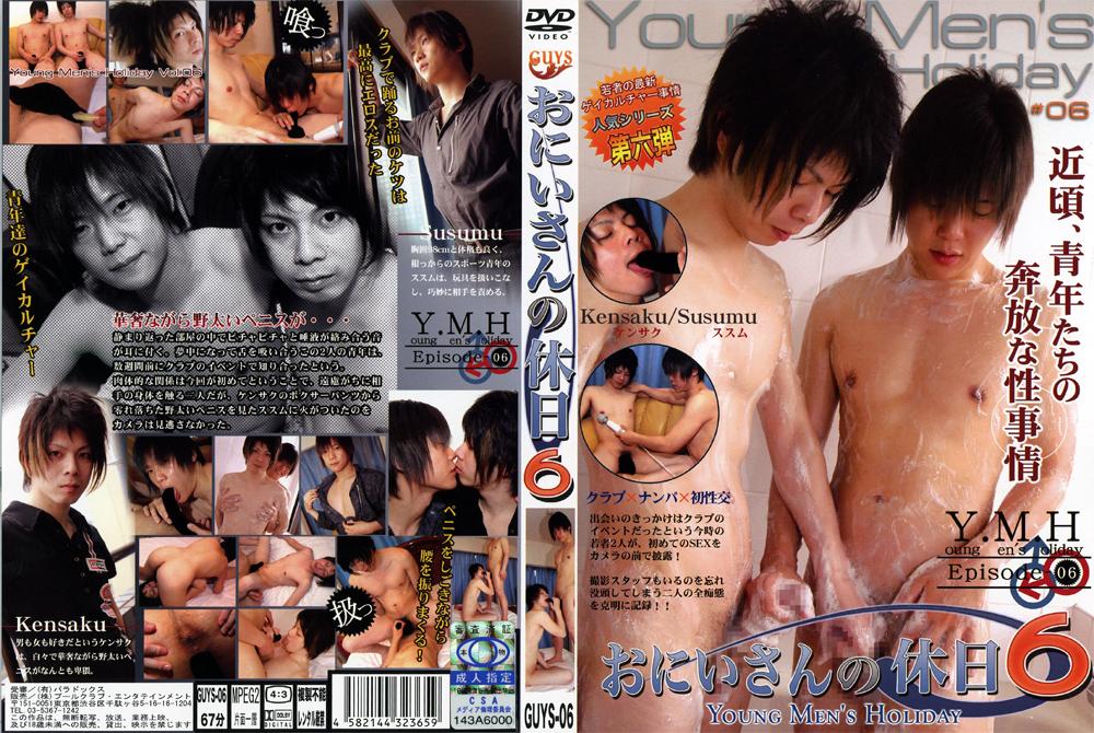 ゲイ・POOLCLUB ENTERTAINMENT・おにいさんの休日6・ケンサク,ススム・poolclub-0246