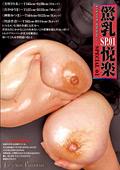 驚乳悦楽 SPECIAL.01