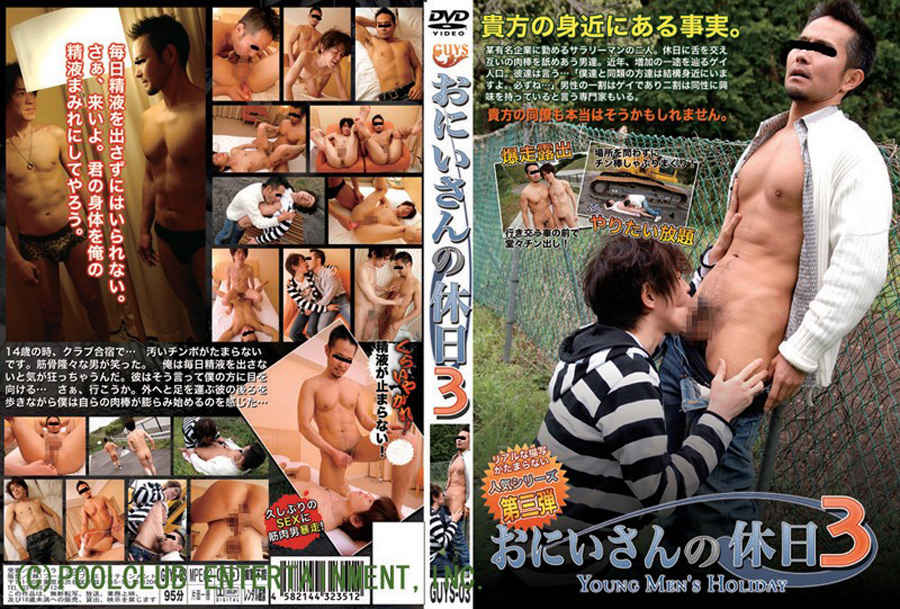 ゲイ・POOLCLUB ENTERTAINMENT・おにいさんの休日3・・poolclub-0365