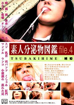 素人分泌物図鑑 file.4