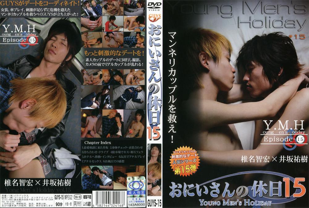 ゲイ・POOLCLUB ENTERTAINMENT・おにいさんの休日15・椎名智宏,井坂祐樹・poolclub-0389