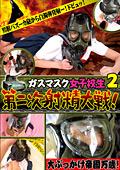 ガスマスク女子校生2 第二次射精大戦!