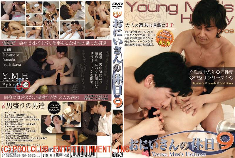 ゲイ・POOLCLUB ENTERTAINMENT・おにいさんの休日9・Miyamoto,Yamada,Yoshikawa・poolclub-0444