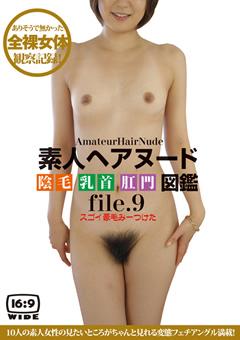 素人ヘアヌード 陰毛 乳首 肛門 図鑑 file.9