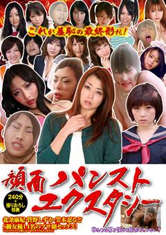 顔面パンストエクスタシー S級女優14名のブサ顔セックス!