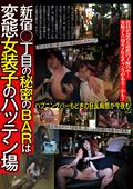 新宿○丁目の秘密のBARは変態女装子のハッテン場