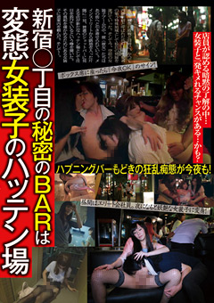 新宿○丁目の秘密のBARは変態女装子のハ...