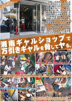 湘南ギャルショップで万引きギャルを脅してヤる。
