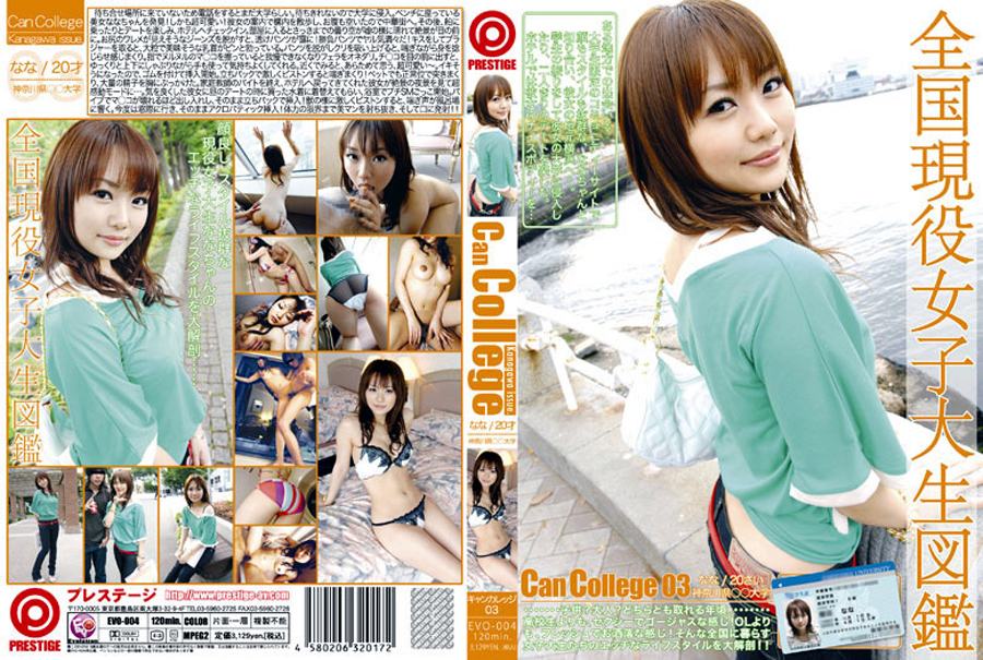 Can College03