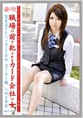 働くオンナ Vol.14