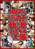 100%リアルガチ軟派14 大阪