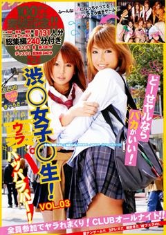 渋○女子○生!ウラパー! VOL.03