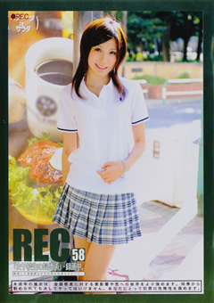 REC58