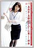 働くオンナ Vol.41