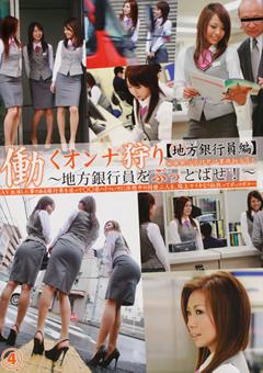 働くオンナ狩り4 【地方銀行員編】