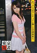 東京奇譚07
