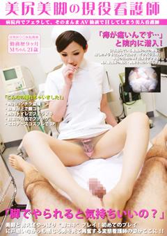 美尻美脚の現役看護師