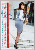 働くオンナ Vol.52