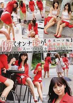 働くオンナ狩り11 【~赤スーツ編~】