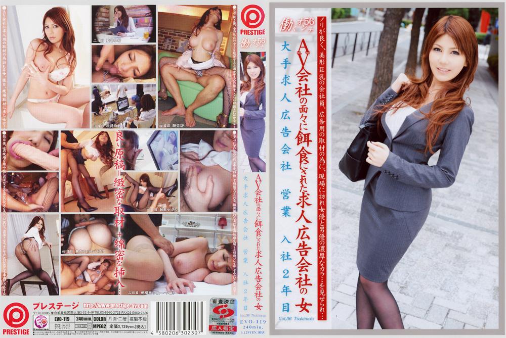 働くオンナ Vol.56