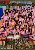 学園祭をやりすぎエロエロプロデュース!!