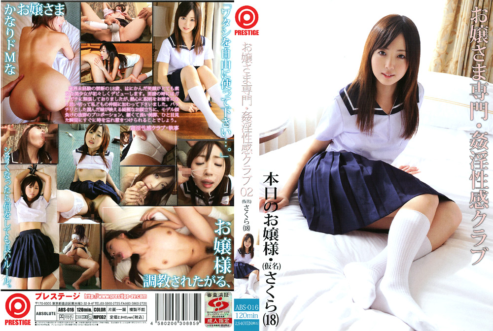 お嬢さま専門・姦淫性感クラブ02:素人