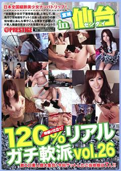 120%リアルガチ軟派 vol.26 in 仙台