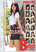 働くオンナ BEST Vol,03 色情編 8時間